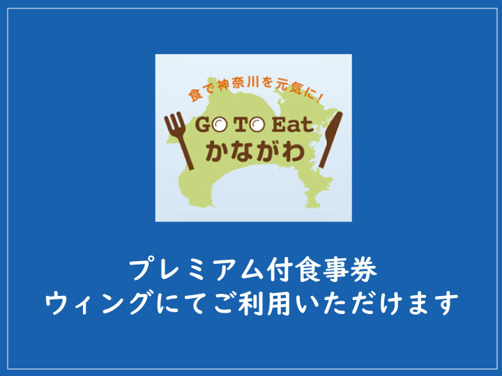 Go To Eat かながわ食事券